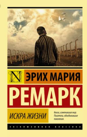 Эрих Мария Ремарк «Искра жизни»