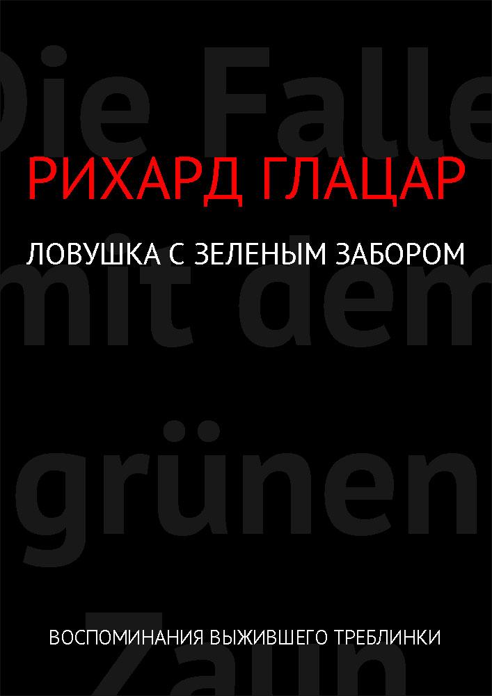 Рихард Глацар «Ловушка с зеленым забором»