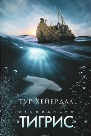 Тур Хейердал «Экспедиция «Тигрис»