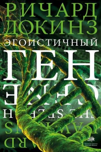 докинз книги о биологии и генетике