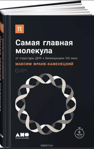 книги по биологии и генетике