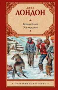 книги о собаках лучшие