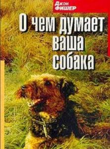 книги о собаках читать