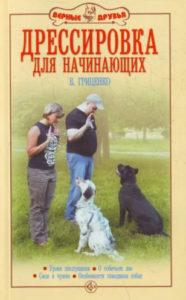 книги о собаках 2