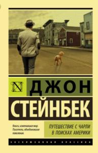 книги о собаке
