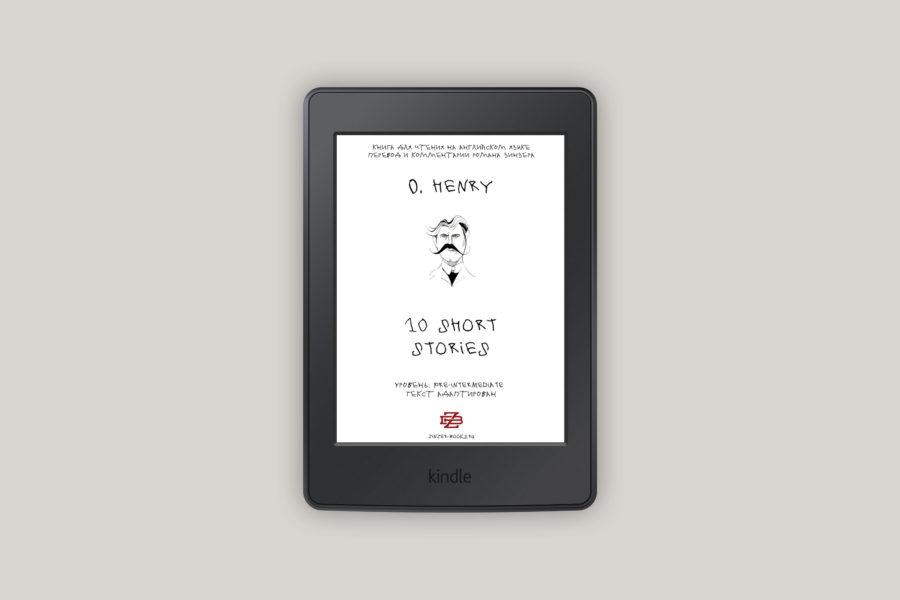 O. Henry «10 short stories». Книга для чтения на английском языке