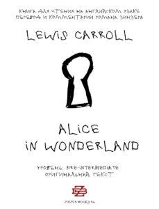 Alice in Wonderland адаптированная