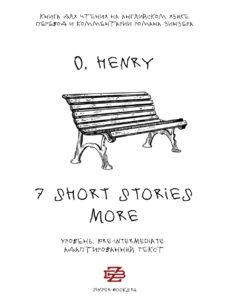 O Henry Адаптированные рассказы