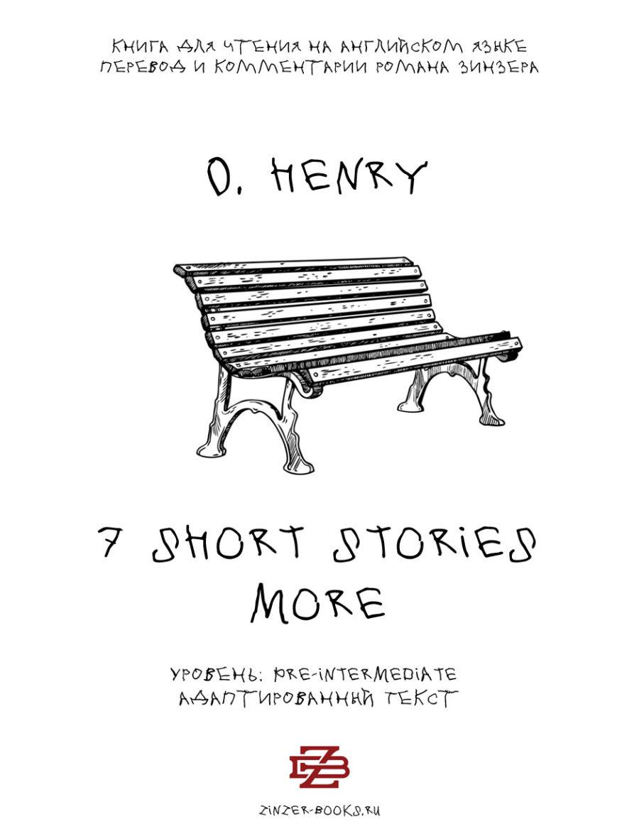 7 more short stories by O. Henry. Книга для чтения на английском языке. Адаптированный текст