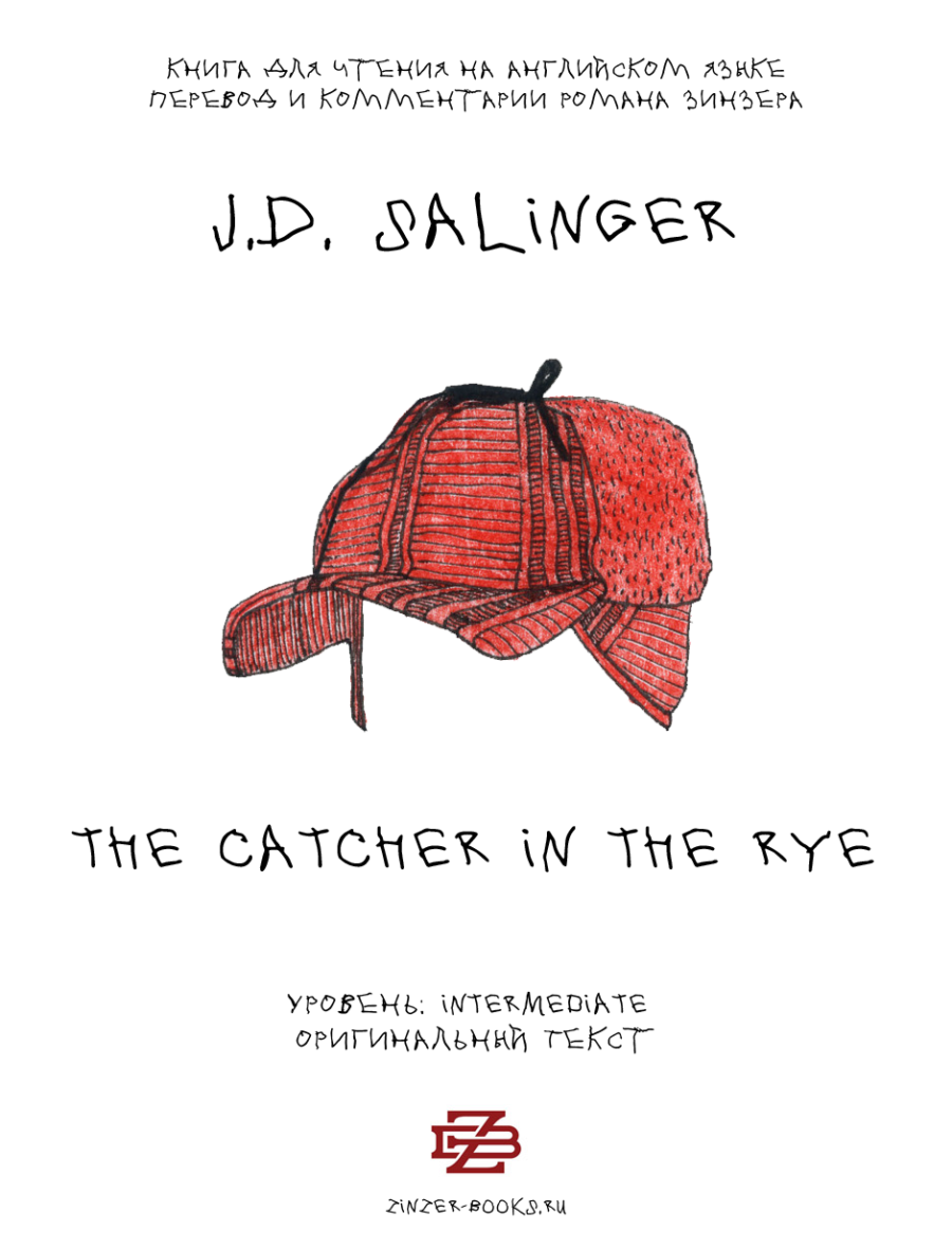 Jerome Salinger «The catcher in the rye». Книга для чтения на английском языке
