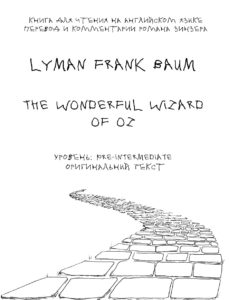 Wonderful Wizard of Oz. Унига для чтения на английском