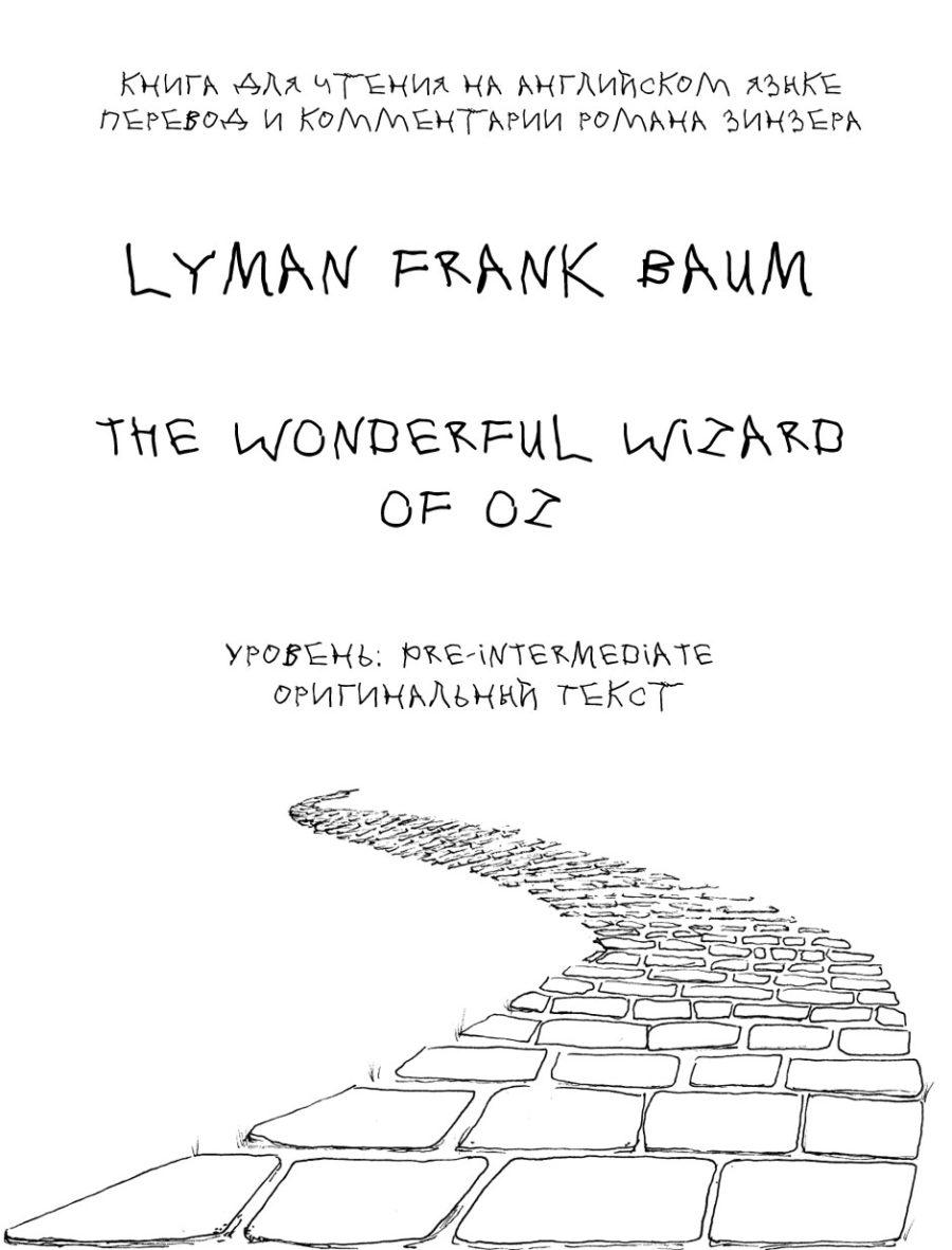 The Wonderful Wizard of Oz. Книга для чтения на английском языке